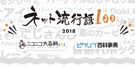2018年 ネット 流行語 大賞 ポプテピピックに関連した画像-01