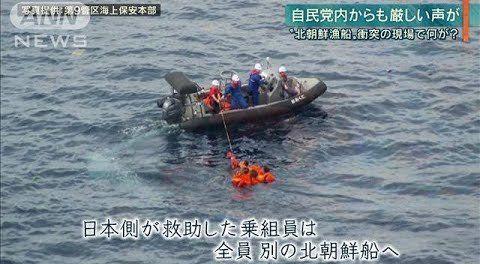 北朝鮮 漁船 水産庁 漁船取締船 衝突 沈没 賠償に関連した画像-01