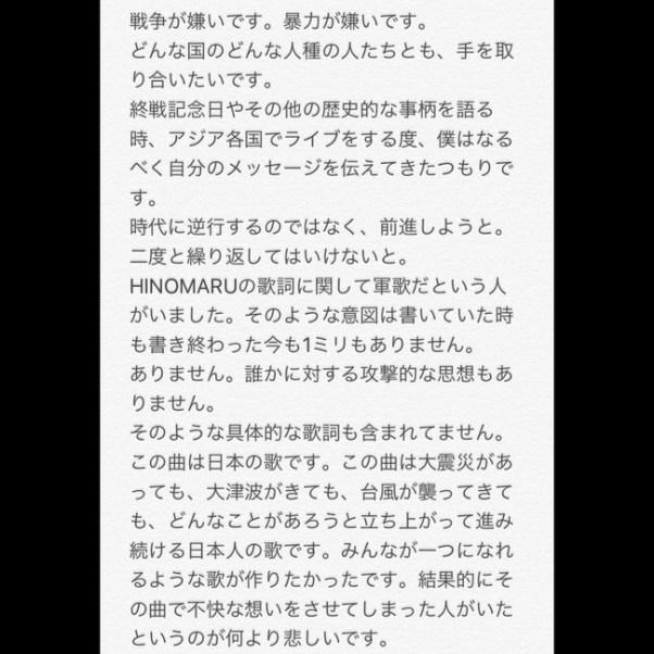 RADWIMPS 野田洋次郎 謝罪に関連した画像-02