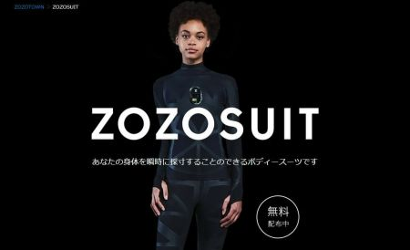 ZOZO suit does not reach ZOZOSUIT ZOZOTOWN Images related to cancellation - 01