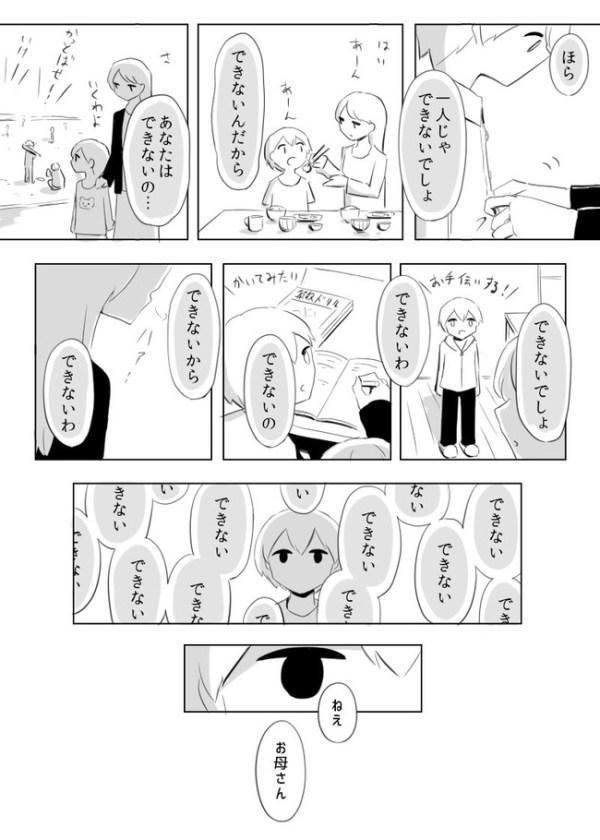 ツイッター 漫画 5万RT 障がい者に関連した画像-03