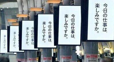 新大阪駅 広告 厚労省に関連した画像-01