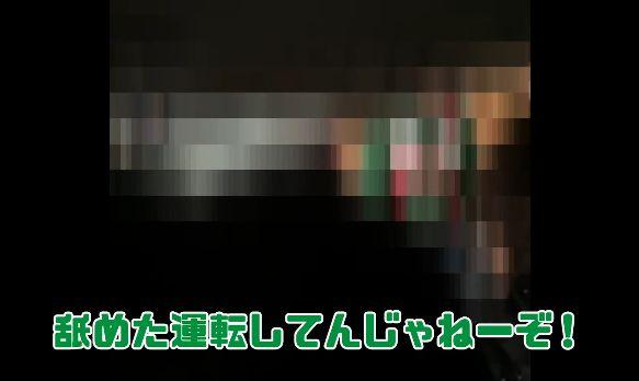 格闘家 煽り運転 ユーチューバーに関連した画像-01
