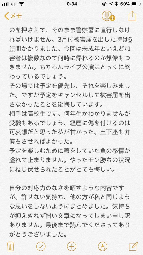 新橋駅前 女子高生 過呼吸 被害 生徒 教師 警察に関連した画像-05