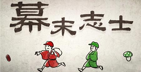 幕末志士 ゲーム実況者 西郷 卒業 引退 そっしーに関連した画像-01