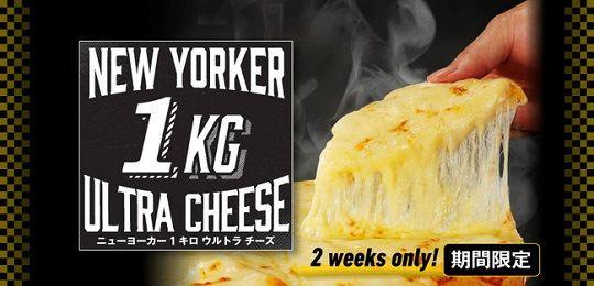 ドミノピザチーズ1キロ期間延長に関連した画像-01