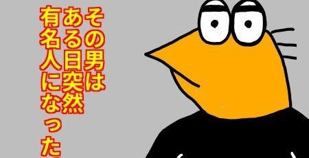 新三郷 ヤバいやつ 迷惑 東大医学部 頭悪い 性の喜びに関連した画像-01