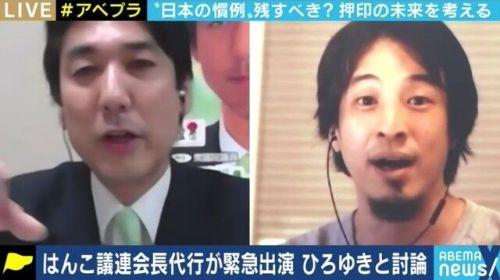 はんこ議連 城内実 西村博之 ひろゆき 論破に関連した画像-01