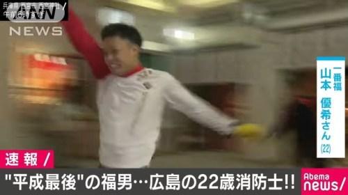 福男 不倫 年齢職業詐称に関連した画像-01