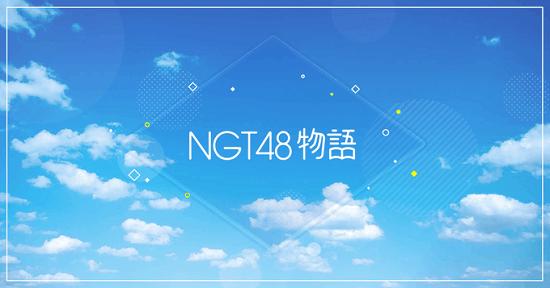 NGT48恋愛シミュレーションゲームに関連した画像-01