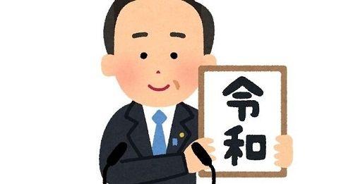 昭和 令和 セクハラに関連した画像-01