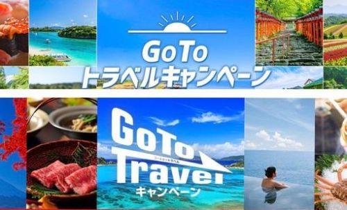 GoToキャンペーン 旅行 新型コロナウイルス 官僚 国交省に関連した画像-01