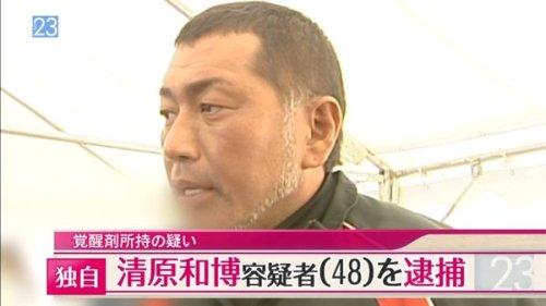「清原逮捕」の画像検索結果