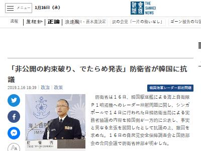 韓国 レーダー照射事件 実務協議 嘘 非公開 取り決めに関連した画像-02