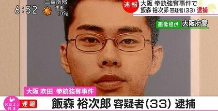 大阪拳銃強奪事件 無罪 犯人 飯森裕次郎 精神障害者 2級に関連した画像-01