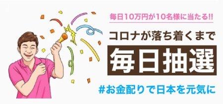 前澤友作 お金配り 当選者 10万円 フォロワーに関連した画像-01