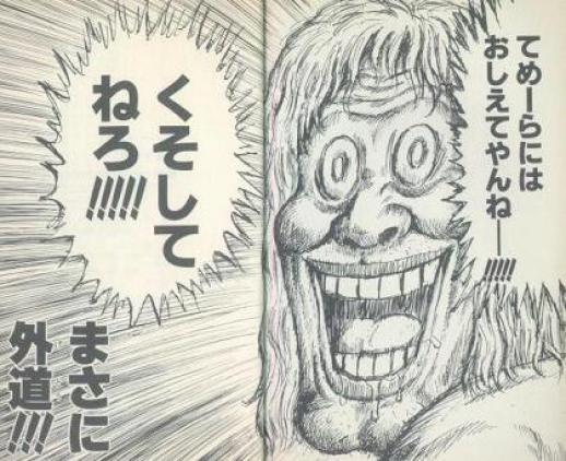 「くそ 漫画太郎」の画像検索結果