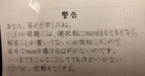 高校生 宿題 答え 写す 先生 手紙 怖い 内容に関連した画像-01