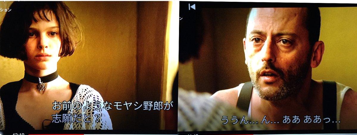 【これはひどい】Netflixの不具合で映畫『レオン』の字幕が悲慘 ...