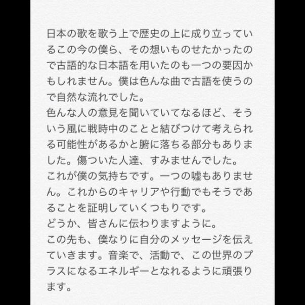 RADWIMPS 野田洋次郎 謝罪に関連した画像-03