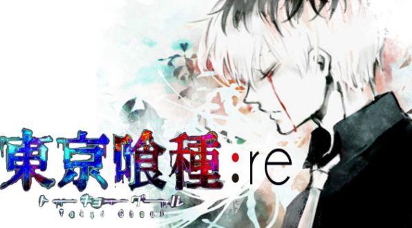 アニメ『東京喰種トーキョーグール:re』2018年4月より放送開始!PV第1弾も公開! : オレ的ゲーム速報@刃
