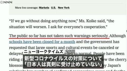 ニューヨークタイムズ 日本人 批判に関連した画像-01