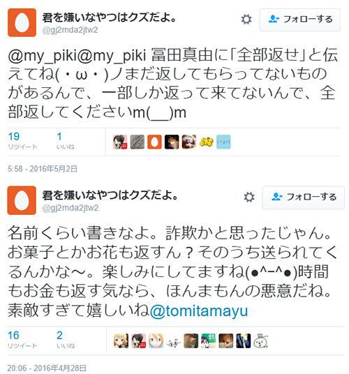 冨田真由  事件 ツイッター ストーカー에 대한 이미지 검색결과