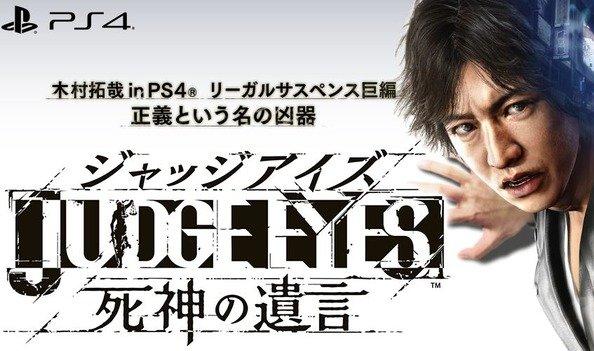 木村拓哉 主演 主役 PS4 ジャッジアイズ 死神の遺言 に関連した画像-01