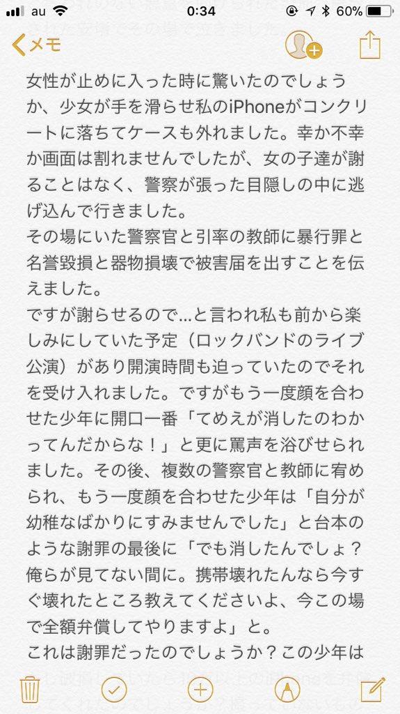 新橋駅前 女子高生 過呼吸 被害 生徒 教師 警察に関連した画像-03
