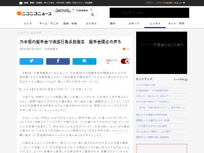 【民度】乃木坂46の握手會で厄介オタクによる迷惑行為が連発 ...