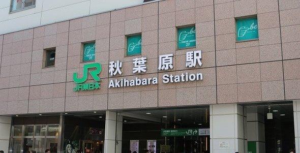 秋葉原 駅前 バスケットコート 若者 時代に関連した画像-01