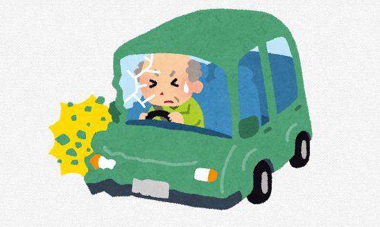高齢者 事故 自動車 謝罪に関連した画像-01
