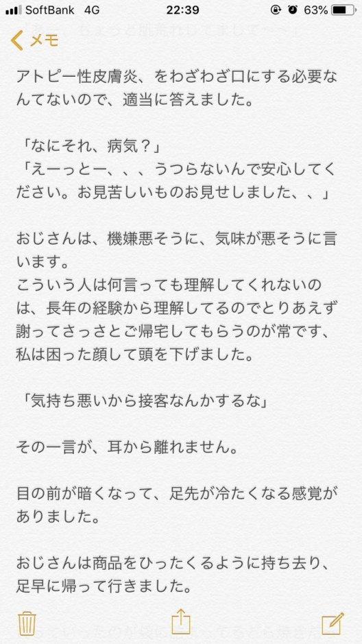 アトピー 和菓子屋 おじさんに関連した画像-04