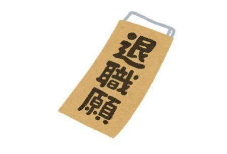 45歳以上 早期退職 希望退職者 募集 東証一部上場企業に関連した画像-01
