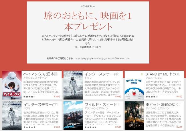Google Play 映画 無料に関連した画像-02
