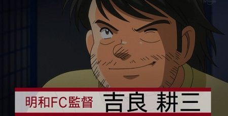 キャプテン翼 吉良耕三 お酒 酔っぱらい 改変 お茶に関連した画像-01