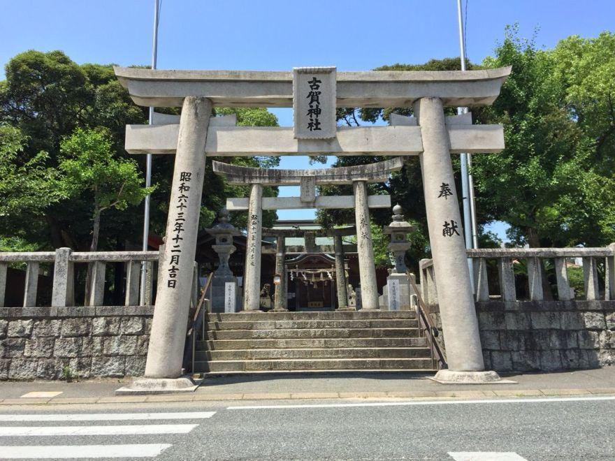 「古賀神社」の画像検索結果