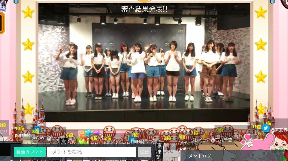【松本愛花ちゃん】スパガ最終オーデションへコマを進めることが決定 : いもまと(HKT48と谷のまとめ村