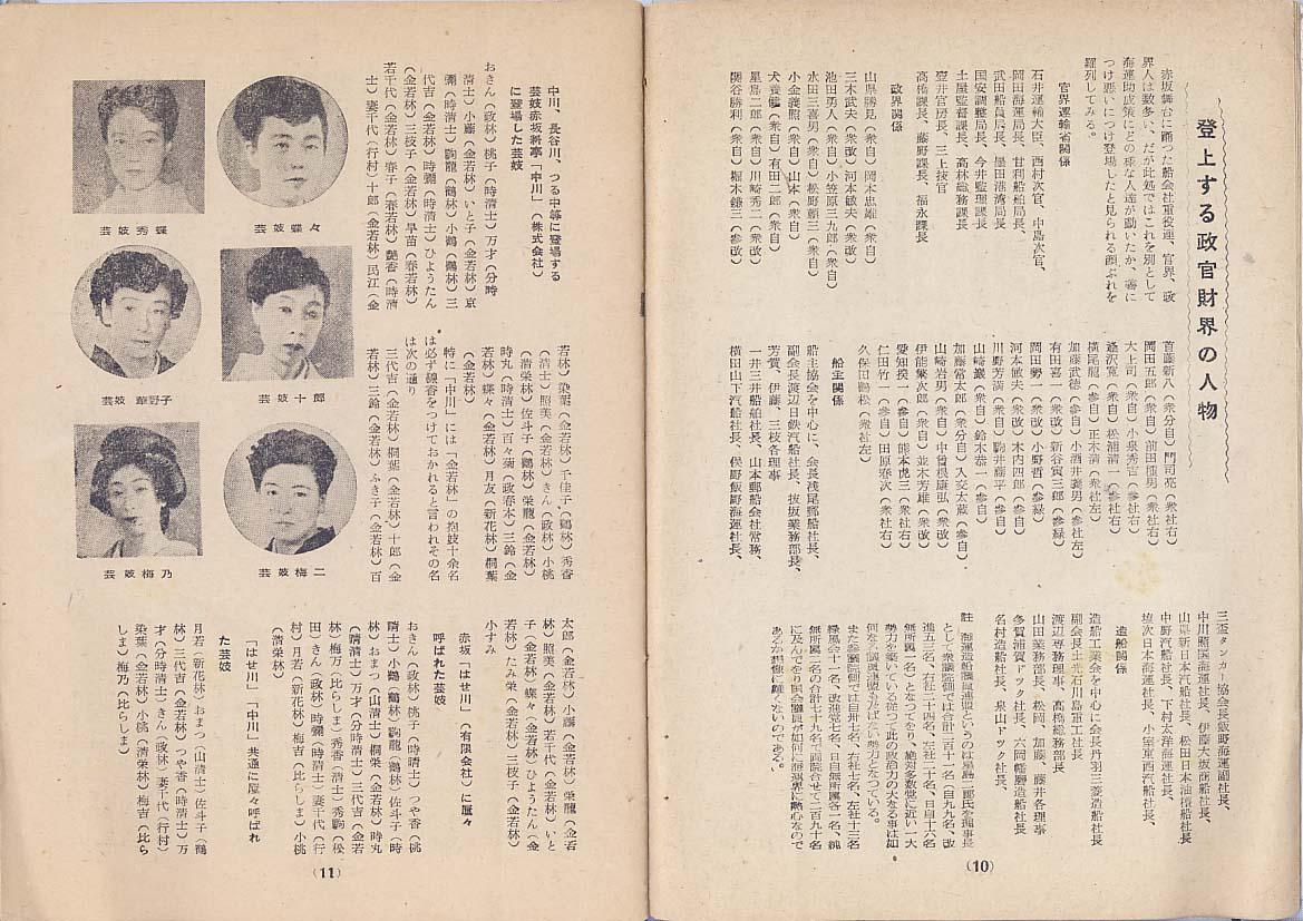 ぴゅあ☆ぴゅあ1949:昭和史(戦後史) - livedoor Blog(ブログ)