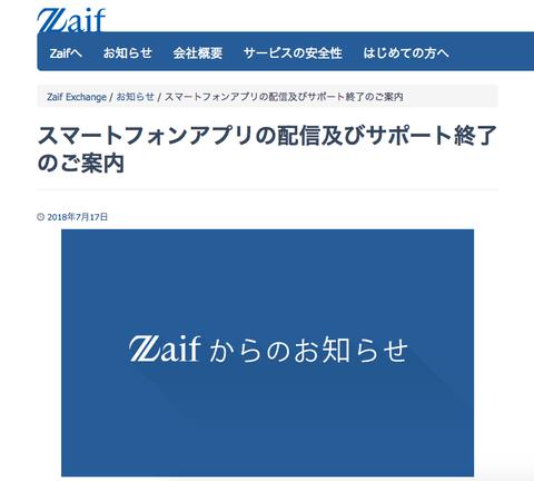 Zaif アプリ終了