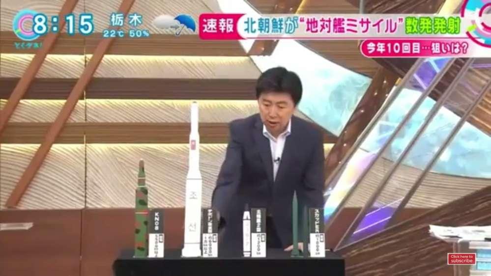 韓國人「日本のテレビ番組に登場した北韓のミサイルの模型を ...