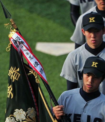 慶応高校、4年ぶり4度目の優勝 - 2011年春季神奈川県大会