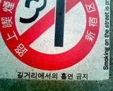 路上喫煙禁止s