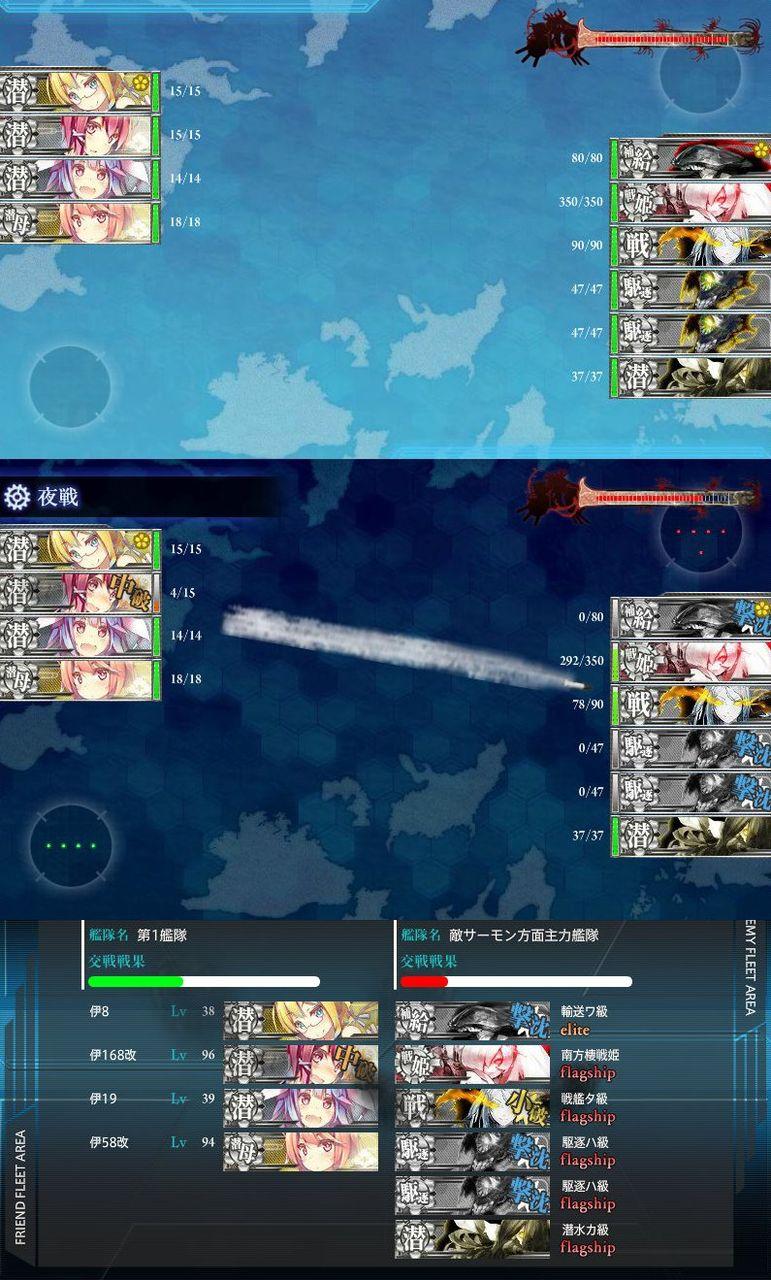 【艦これ】5-3突破!潛水艦削りでトドメは駆逐艦6隻でクリア ...