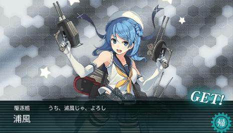 【艦これ】提督「浦風のアヘ 顔本とか出ないんですか」 : 青葉 ...