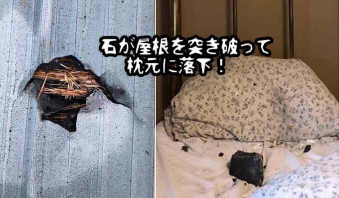 隕石が屋根を突き破り枕元に落下、奇跡的に直撃を免れた女性