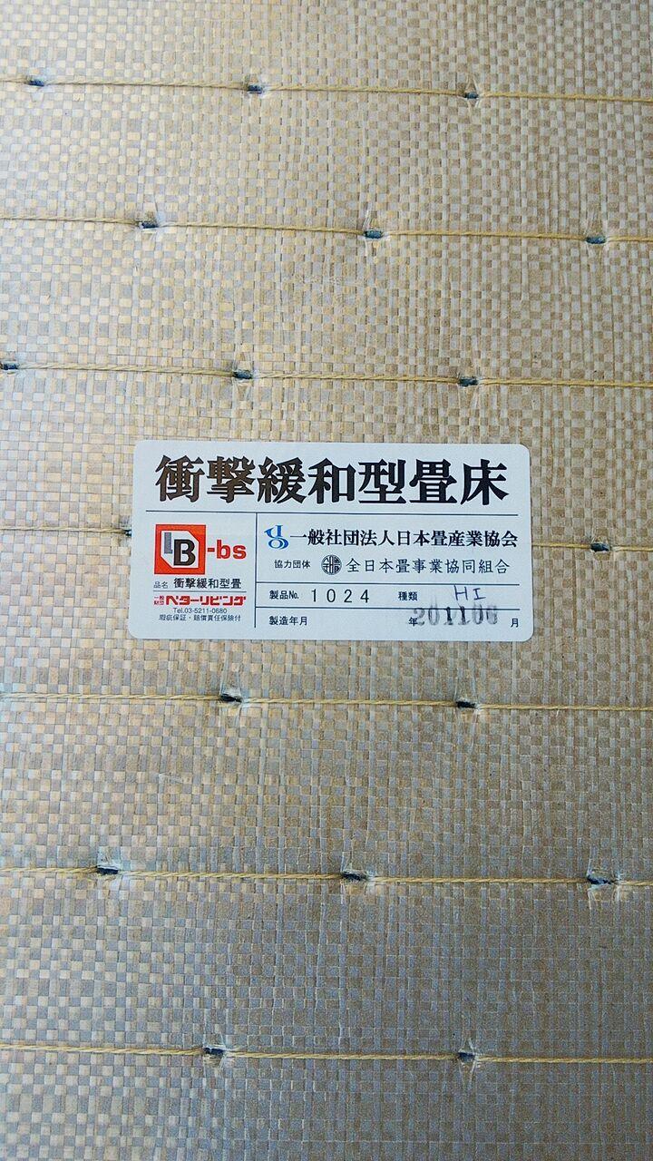 https://i0.wp.com/livedoor.blogimg.jp/katoutatami/imgs/e/3/e339516e.jpg?w=750&ssl=1