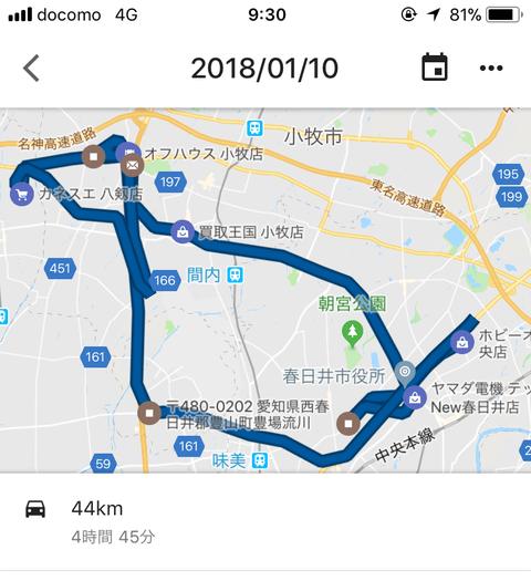 ファイル 2018-01-12 9 31 06