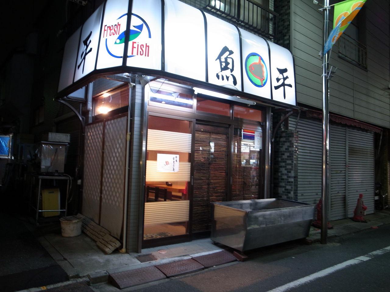 kitchens store kitchen update ideas kenjiのうたた寝:ディープ酒場放浪記~初台・「魚平」