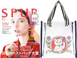 SPUR (シュプール) 2018年 10月号 《付録》 ヒグチユウコ描きおろし「花とネコ」PVCトートバッグ